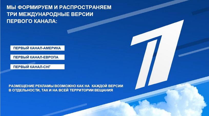 Телеканалы компании «Первый канал. Всемирная сеть» стали вещать без рекламы для стран ближнего зарубежья